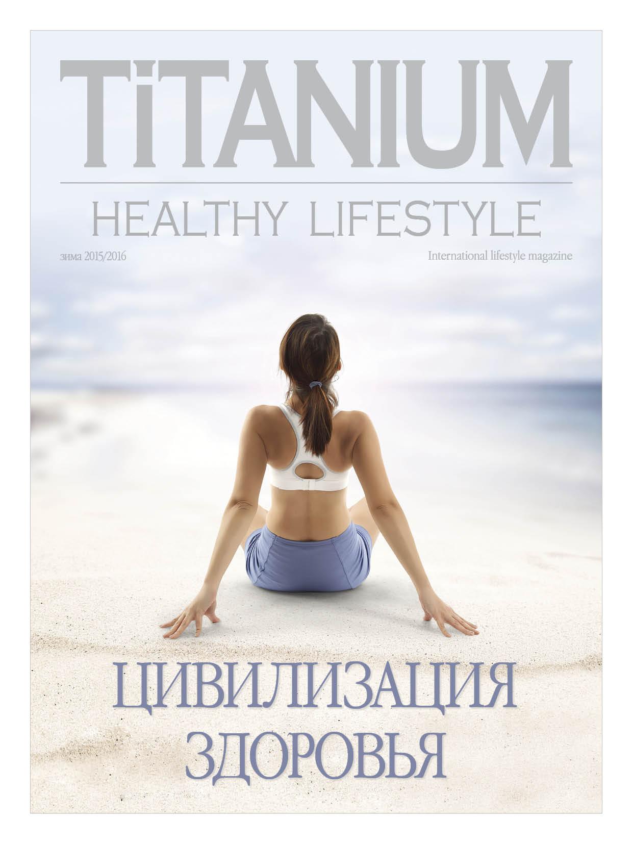 Titanium_34_coverHealthy