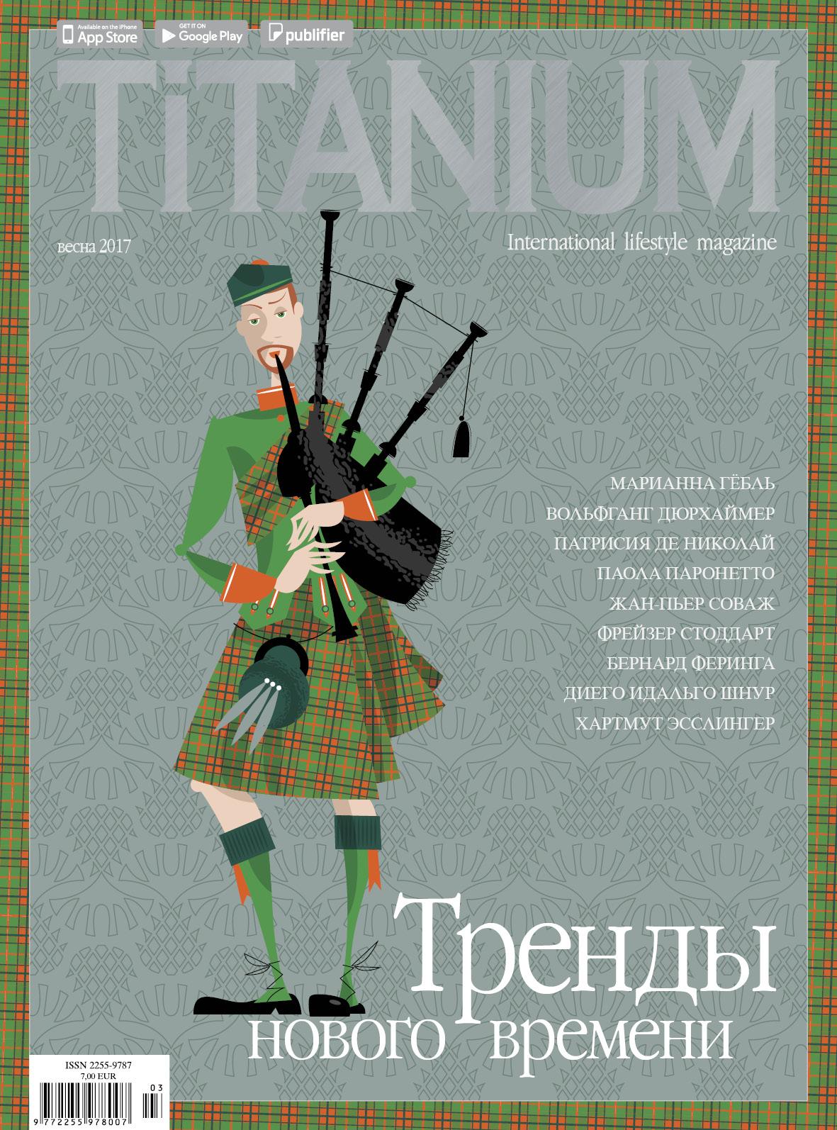 Titanium_cover_39