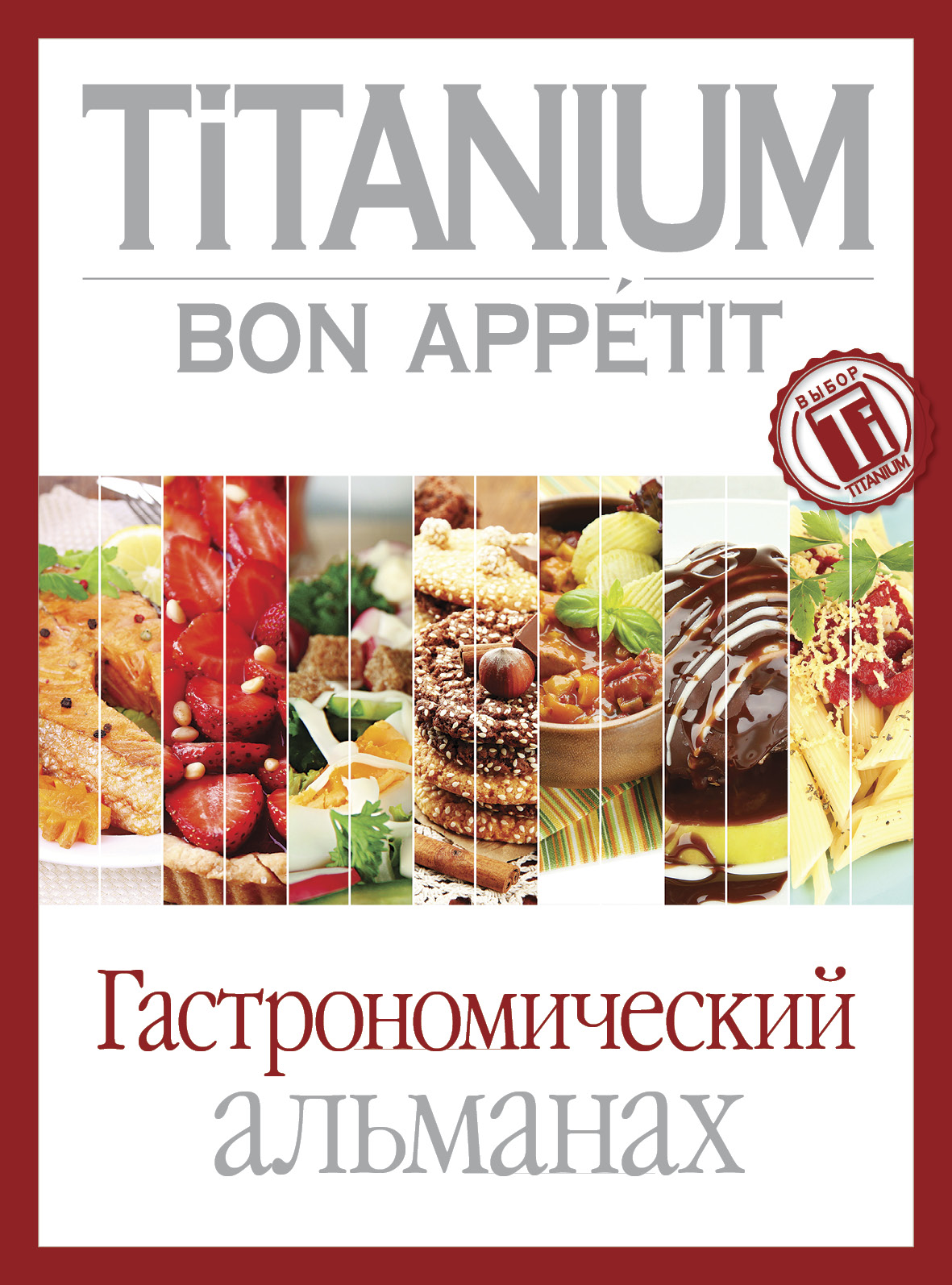 Titanium_cover_guide_42