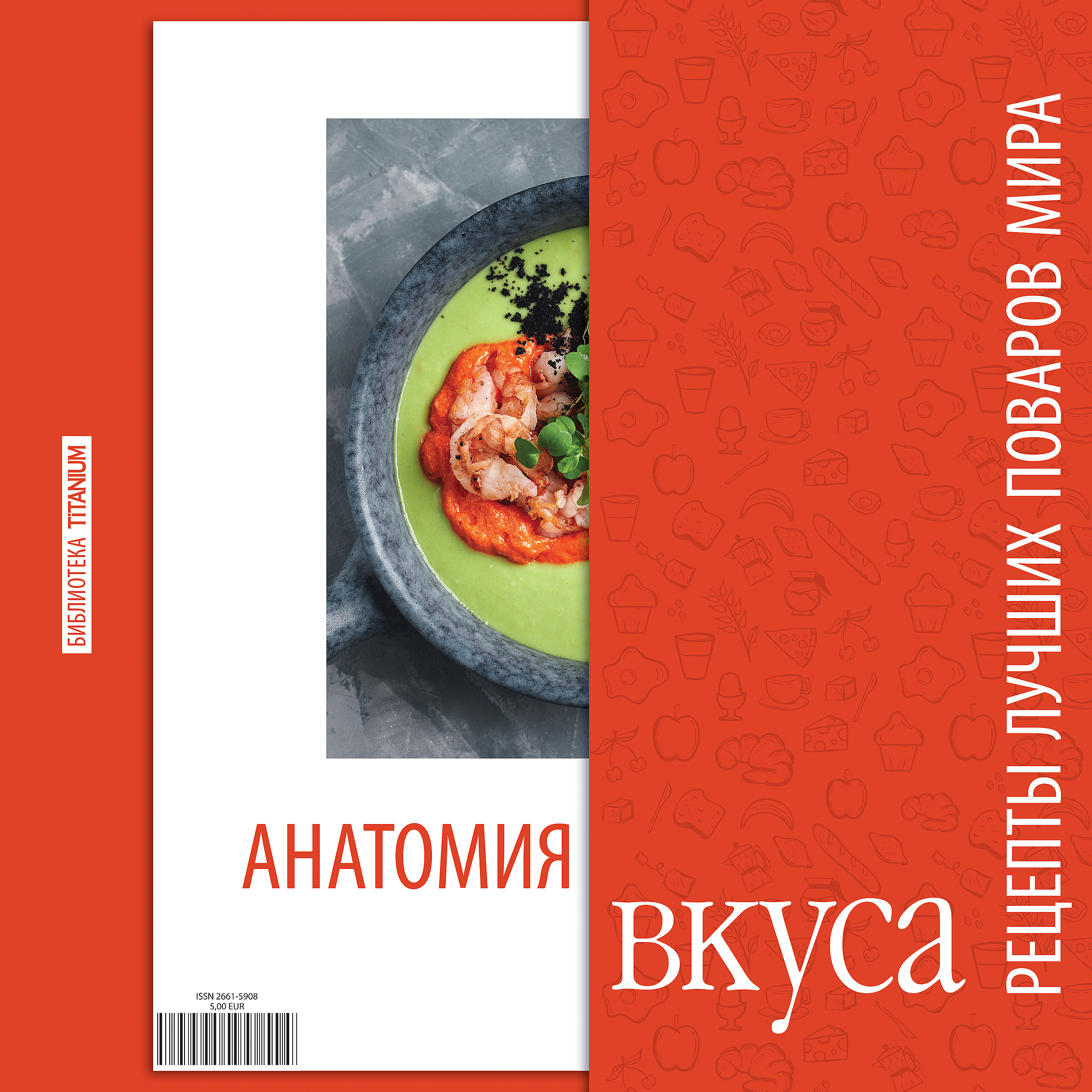 cookbook_cover