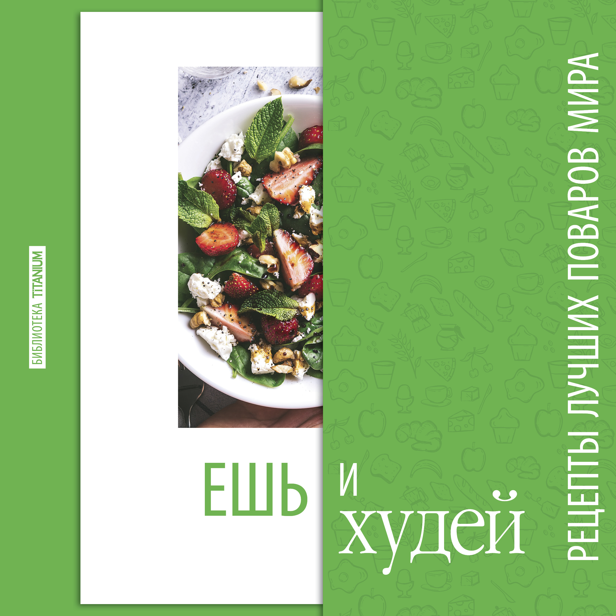 cover_EatSlim
